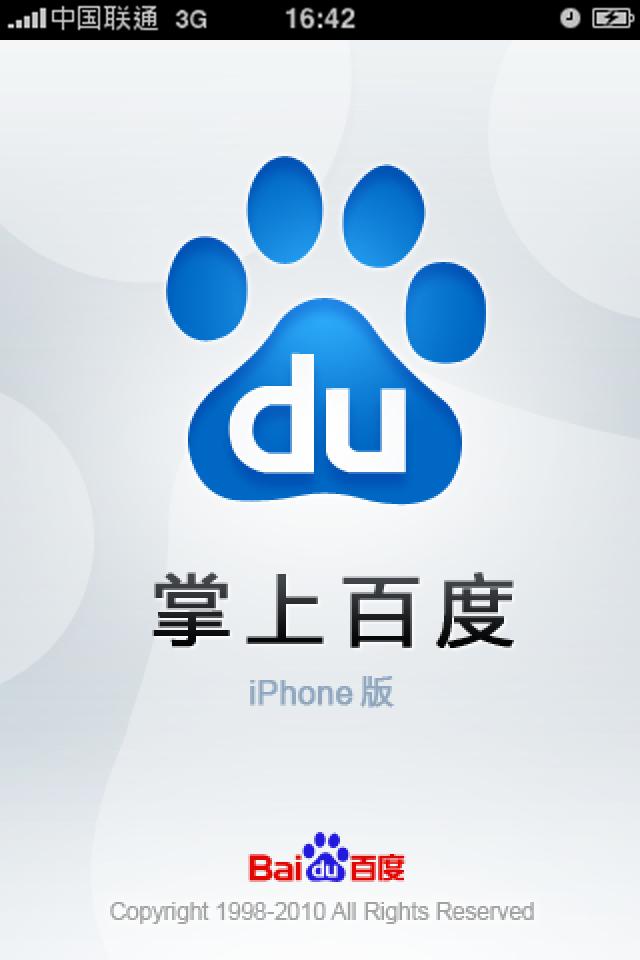 掌上百度 BaiduMobile(PPC)截图4