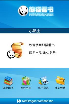 熊猫看书(S60五版)截图1