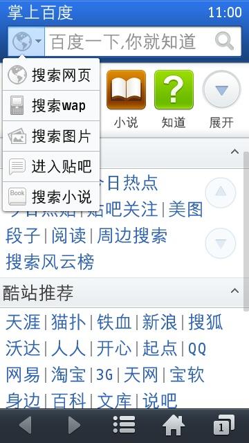 掌上百度 BaiduMobile(PPC)截图1