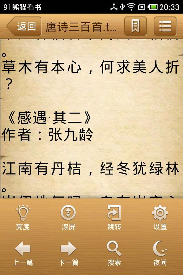 熊猫看书(S60五版)截图3