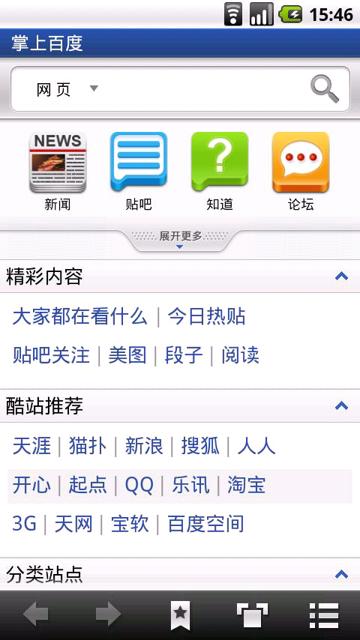 掌上百度 BaiduMobile(PPC)截图2