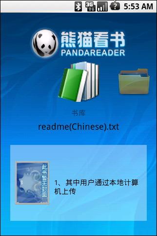熊猫看书(S60五版)截图5
