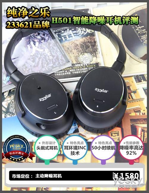 纯净之乐 233621品牌H501智能降噪耳机评测