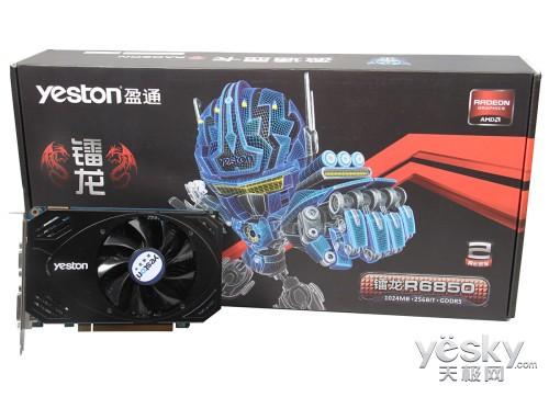 老将给力升级 盈通新版HD6850极速评测