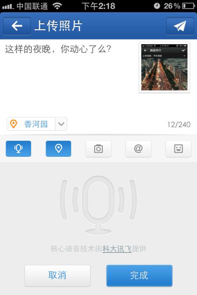 人人iphone梦想版正式发布