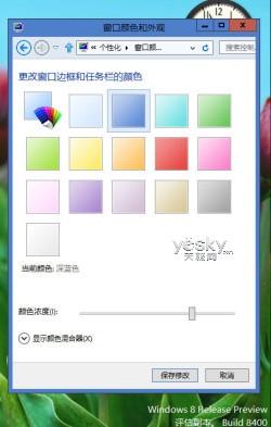 Windows 8系统界面功能少了它们 你在乎吗?