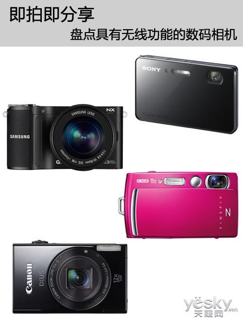 即拍即分享 盘点具有无线功能的数码相机
