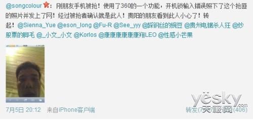抢劫iPhone三天破案 警方微博赞360防盗给力