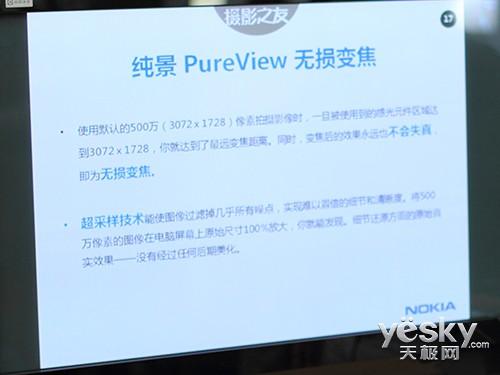 诺基亚808纯景PureView画展 展现极致影像