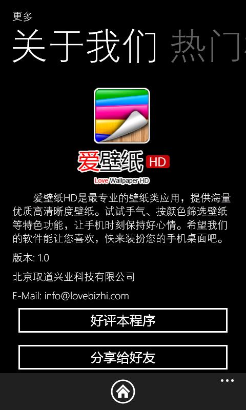 爱壁纸HD截图5