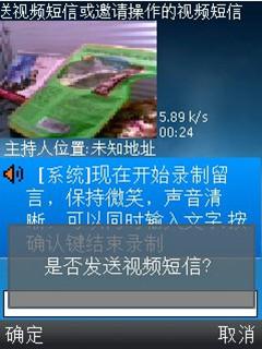 视频短信截图3