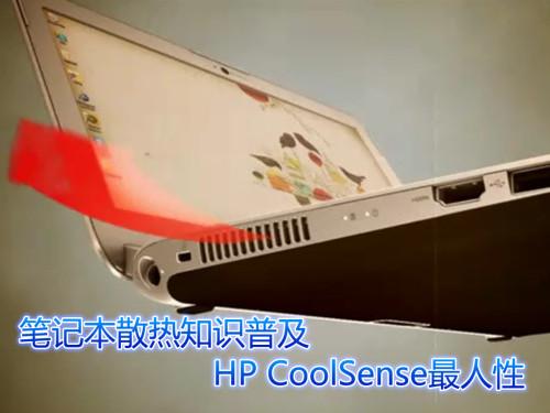 笔记本散热知识普及 HP CoolSense最人性
