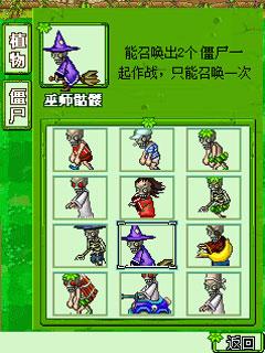 植物大战僵尸3-终极加强版截图2