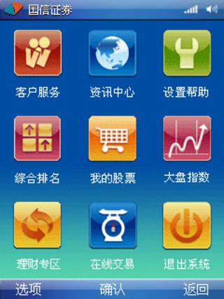 金太阳手机炒股软件(java)截图4