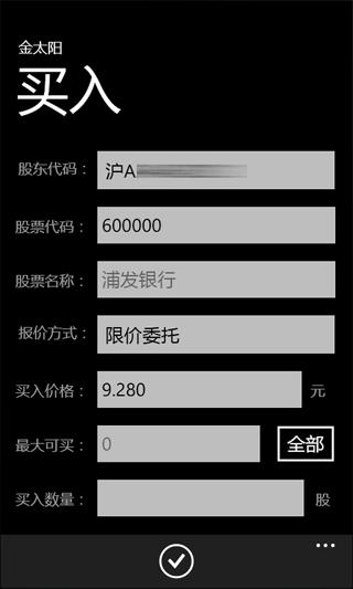金太阳手机炒股软件 for wp7截图1