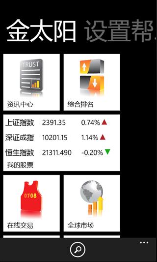 金太阳手机炒股软件 for wp7截图4