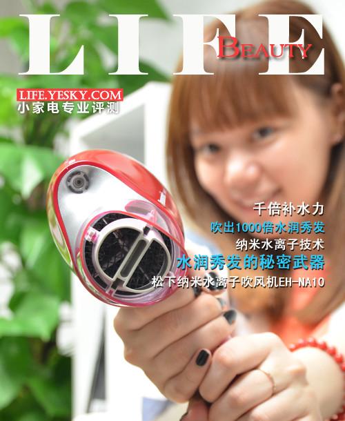 水润秀发的秘密武器 松下EH-NA10电吹风评测