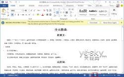 体验Word2013预览版功能丰富的全新阅读模式