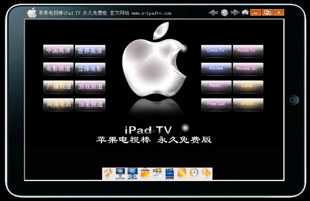 苹果网络电视iPadTV永久免费版截图4