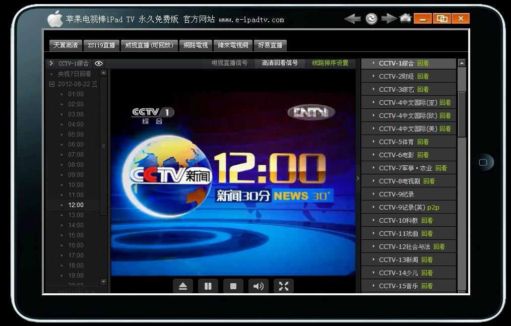 苹果网络电视iPadTV永久免费版截图2