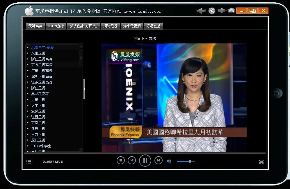 苹果网络电视iPadTV永久免费版截图3