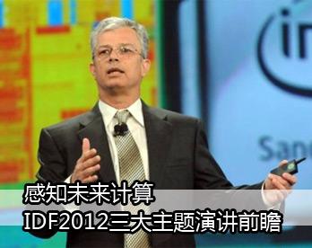 感知未来计算 IDF2012三大主题演讲前瞻