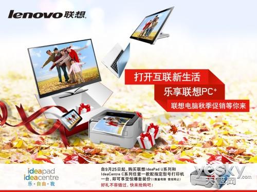 PC+打印机优惠多 联想消费idea秋季促销开始