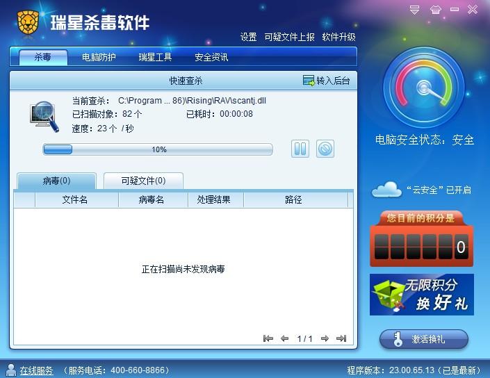 瑞星杀毒软件2011截图1