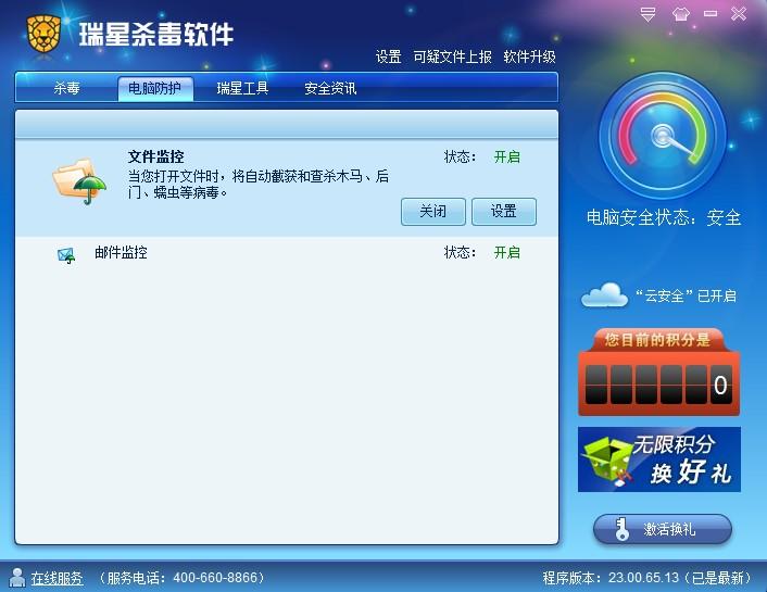 瑞星杀毒软件2011截图5