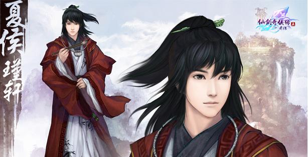 《仙剑5前传》主角