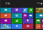 Windows 8系统采用全新Windows风格界面