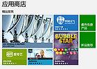 Windows 8系统内置Windows Store应用商店