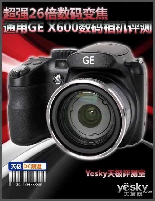 26倍数码变焦 通用GE X600数码相机试用评测
