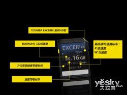 引领新影像时代 东芝EXCERIA系列存储卡评测