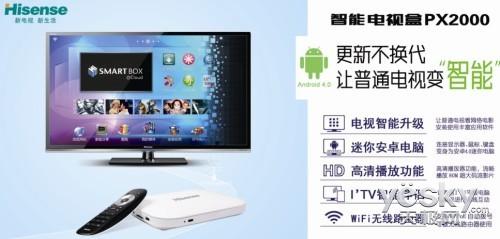 """海信推出神奇""""智能盒子""""激活亿级非智能电视存量市场"""