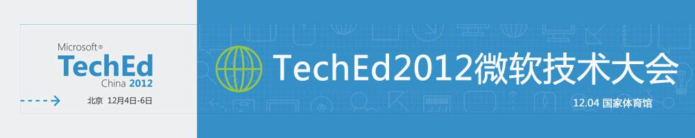 TechEd2012微软技术大会_天极网报道