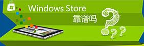 Windows Store靠谱吗?