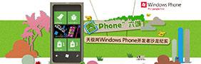 Windows Phone开发者沙龙