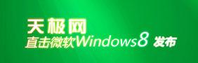 天极网直击微软Windows 8正式发布