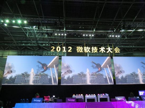 2012微软技术大会现场