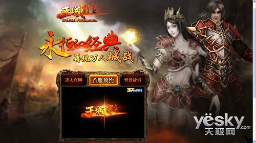 ...会战让玩家体验激烈震撼的pk盛宴.   37wan网页游戏平台20