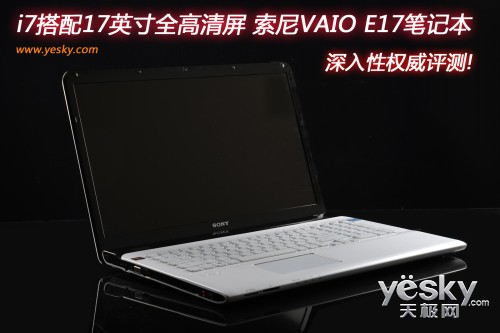 i7搭配17英寸全高清屏 索尼VAIO E17评测