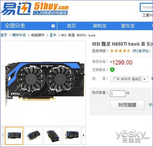 京东热卖显卡 Hawk特价来袭微星N650直降200
