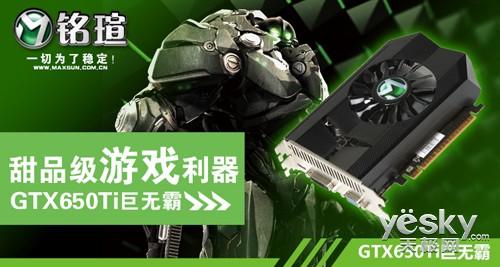 元旦游戏玩家好选择 京东千元独立显卡导购