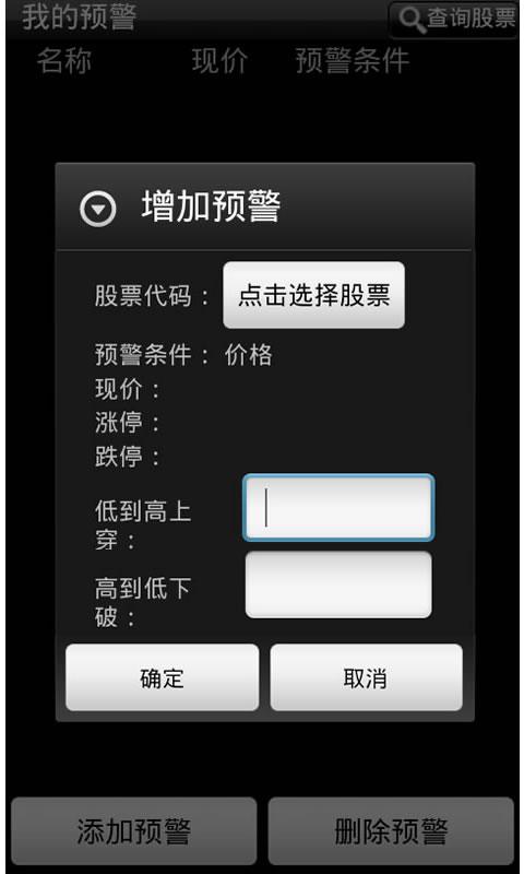 华股财经手机炒股票软件截图1
