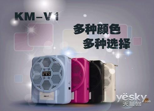 KM-V1无线扩音器,好声音不只在舞台上