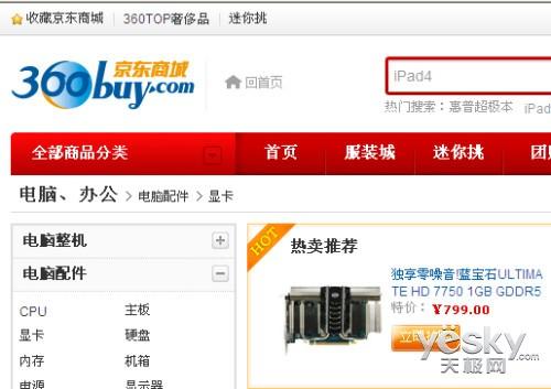 1月12日京东游戏显卡 蓝宝石HD7750报799元