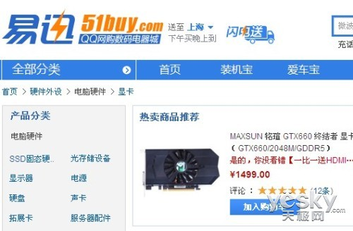 比京东便宜200元  铭�uGTX660易讯报1499元