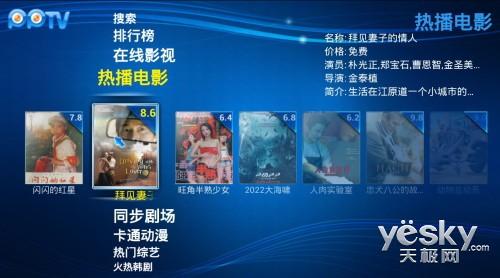 pptv小淼_移花接木升智能电视 海信PX2000电视盒评测_第9页_天极网