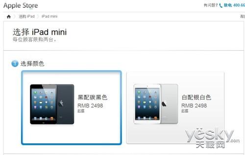iPad3被退台!3G版iPad mini登陆中国官网